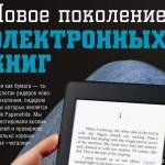 Новое поколение электронных книг 2013:ТЕСТ