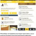 Восемь трендов мобильной разработки 2013