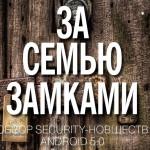 Обзор Security новшеств Android 5.0